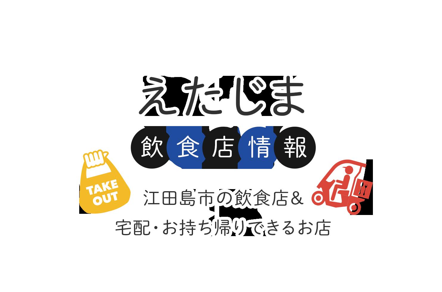 広島江田島市の飲食店&お持ち帰り・宅配情報サイト|えたじまごはん